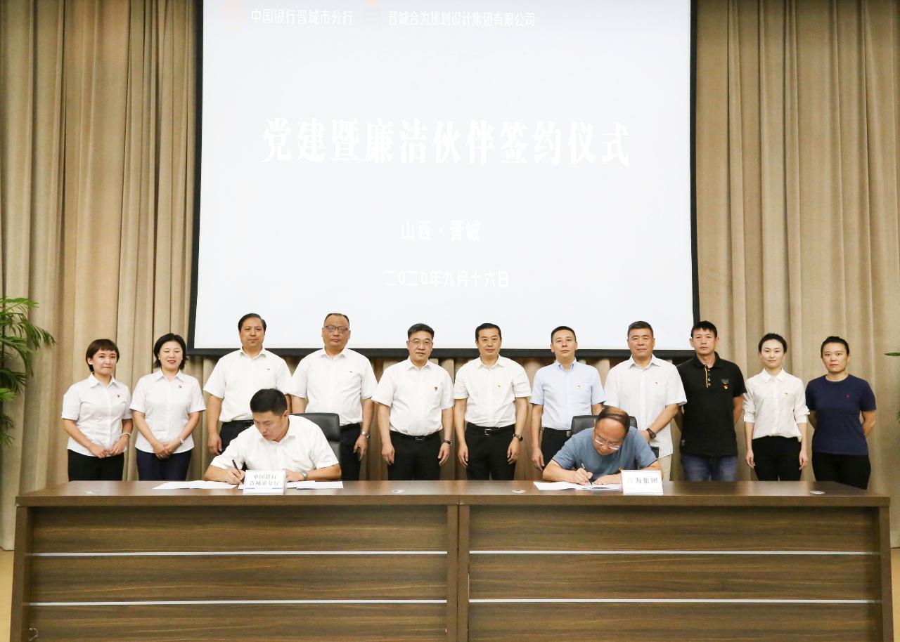 bob手机集团与中国银行晋城市分行签署党建暨廉洁伙伴协议
